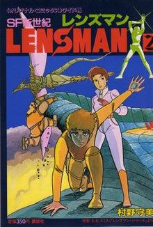 書庫の中-SF新世紀 レンズマン
