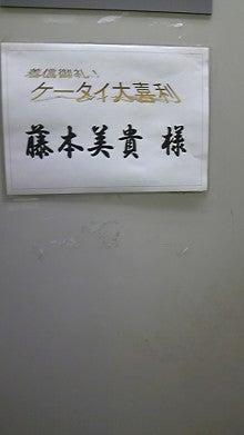 藤本美貴オフィシャルブログ「Miki Fujimoto Official Blog」powered by Ameba-090418_212612.jpg