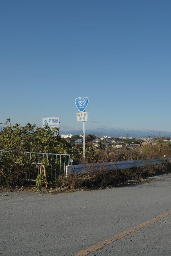 第8回 国道122号旧道 残された標...