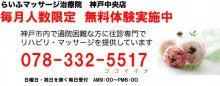 らいふマッサージ治療院 神戸中央店