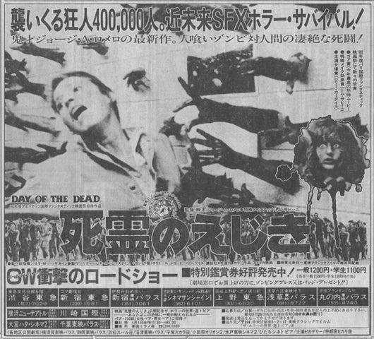 死霊のえじき‐新聞2