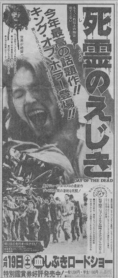 死霊のえじき‐新聞3