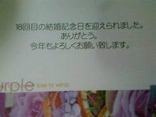 ワークライフバランス 大田区の女性社長日記-結婚記念日のカード