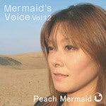 Peach Mermaid Official Blog 「Mermaid's Voice」 Powered by Ameba-Mermaid's Voice Vol.1.2
