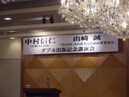帽子のターンアラウンドマネージャー札幌を行く - 認定事業再生士のブログ-看板