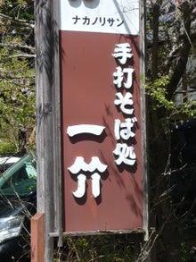 木曽路「食」探検!