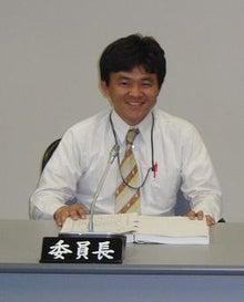 和光市議会議員(無所属) 松本たけひろの「持続可能な改革」日記-委員長席にて