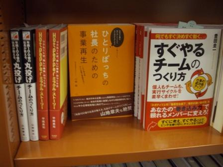 帽子のターンアラウンドマネージャー札幌を行く - 認定事業再生士のブログ-三省堂ステラプレイス店