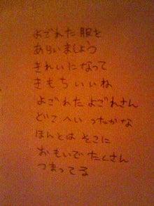 太陽族花男のオフィシャルブログ「太陽族★花男のはなたれ日記」powered byアメブロ-090424_0339~001.jpg