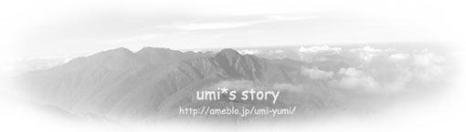 写真で綴る うみ物語-umi*s story