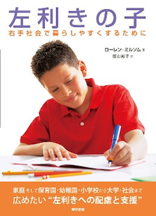 レフティやすおの作文工房-『左利きの子』教育・保育ガイド本