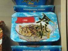 dourokenのブログ-冷やし中華