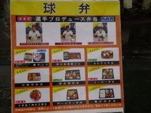 まりなび-2009.4.25西武ドーム3