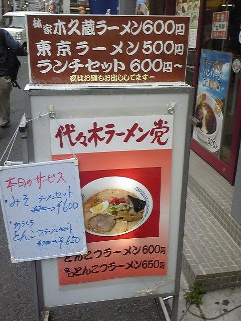 木 久蔵 ラーメン 東京 駅