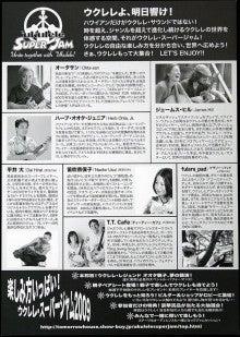 Chihale works ~ウクレレあれこれ日記~