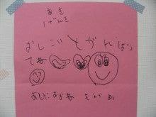 ~あっきのlovely day's~-手紙