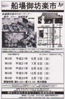 ○-kanの日記-senbagobo2009