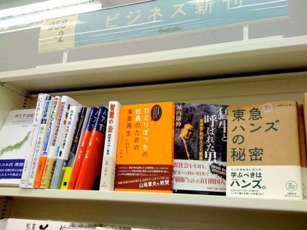 帽子のターンアラウンドマネージャー札幌を行く - 認定事業再生士のブログ-C澄川
