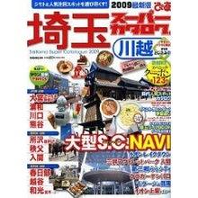 フード販売スペシャリストの地域活性化大作戦-埼玉スーパーカタログ 2009