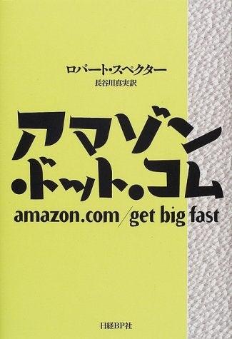 アマゾンドットコムの売上推移などをグラフ化してみる   東京 ...