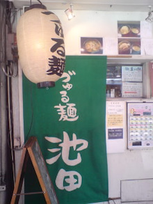 ★ラーメン占い blog★-090429_1301~01.jpg