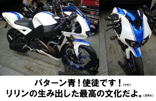 Harley-Davidson秋田は今日も営業中/ブログ版-2009_XB12R_02