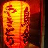 渋谷 焼き鳥「鳥金(とりきん)」の画像