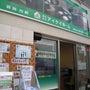 京橋 アイケイホーム