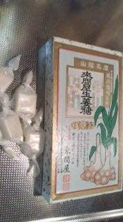 岩崎恭子オフィシャルブログ「ことばのしずく」Powered by Ameba-生姜