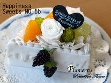 Plumerry(プルメリー)プリザーブドフラワースクール (千葉・浦安校)-ケーキ ハピネス プリザーブドフラワー