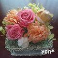 ④*yon