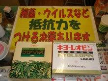 予防と養生と楽しみのおやじblog 川崎市中原区武蔵小杉の漢方 清水薬局