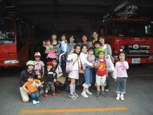 とんとんとん日記☆楽しい生活の知恵袋-消防署記念