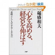 背番号11.human.network~すべては手の中にある-稲盛和夫