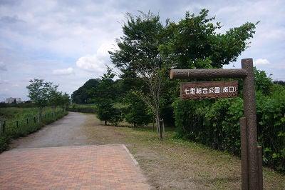 七里・大和田 地域探訪ブログ-七里総合公園_入口