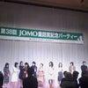JOMO童話賞 授賞式の画像