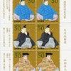 ふみの日'百人一首'切手の画像