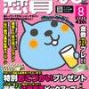 『懸賞なび』8月号 本日発売の画像
