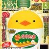 『懸賞なび』5月号 とっくに発売中!!!の画像