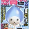 『懸賞なび』9月号 本日発売★の画像