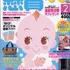 『懸賞なび』2月号 本日発売の画像