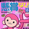 『懸賞なび』6月号 明日発売☆の画像
