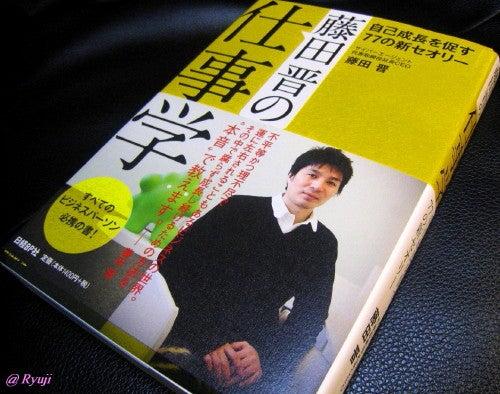 ∞最前線 通信-藤田晋の仕事学