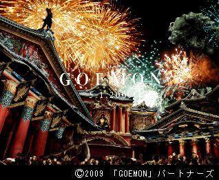 映画の感想文日記-goemon5