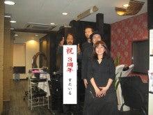 """美容院""""すたいる""""公式blog"""