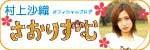 村上沙織オフィシャルブログ