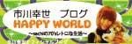 市川幸世オフィシャルブログ