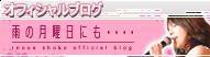 クリックすると、井上昌己オフィシャルブログへ