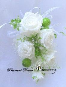 Plumerry(プルメリー)プリザーブドフラワースクール (千葉・浦安校)-キャスケードブーケ