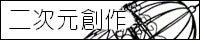 ゆきな、ほのぼの日記~最強2-3伝説~